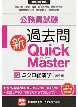 公務員試験過去問新Quick Master 第4版 13 ミクロ経済学