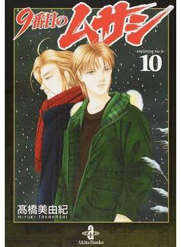 9番目のムサシ 10(秋田文庫)