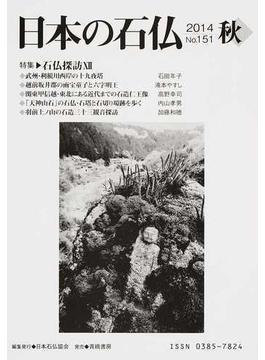 日本の石仏 No.151(2014秋) 特集▷石仏探訪 12