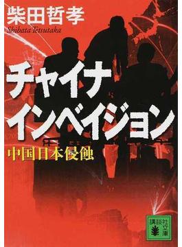 チャイナインベイジョン 中国日本侵蝕(講談社文庫)