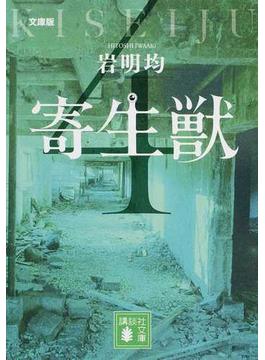 寄生獣 文庫版 4(講談社文庫)