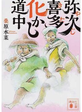 弥次喜多化かし道中(講談社文庫)
