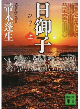 日御子 上(講談社文庫)