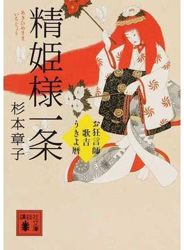 精姫様一条(講談社文庫)