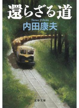 還らざる道(文春文庫)