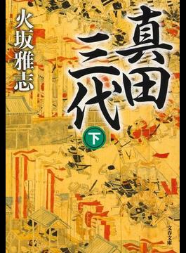 真田三代 下(文春文庫)