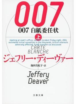 007白紙委任状 上(文春文庫)