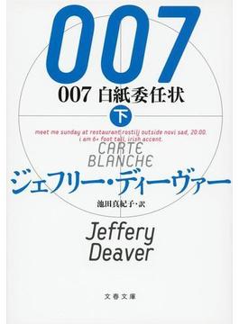 007白紙委任状 下(文春文庫)