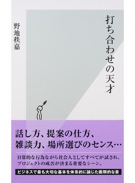 打ち合わせの天才(光文社新書)