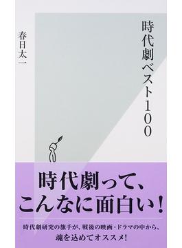 時代劇ベスト100(光文社新書)