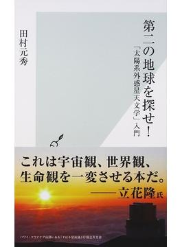 第二の地球を探せ! 「太陽系外惑星天文学」入門(光文社新書)