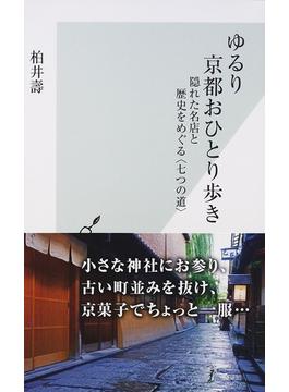 ゆるり京都おひとり歩き 隠れた名店と歴史をめぐる〈七つの道〉(光文社新書)