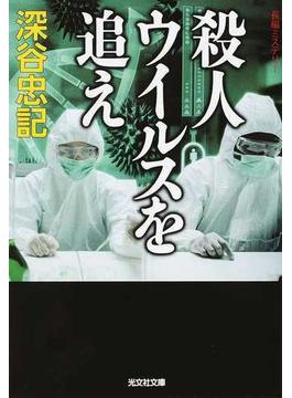 殺人ウイルスを追え 長編ミステリー(光文社文庫)