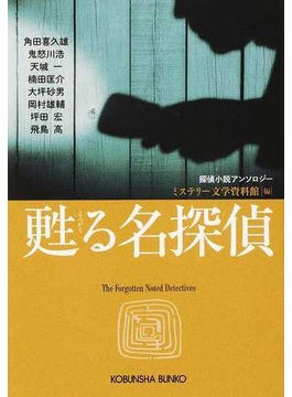 甦る名探偵 探偵小説アンソロジー(光文社文庫)