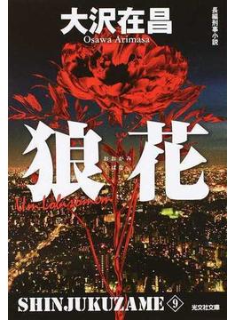狼花 長編刑事小説 新装版(光文社文庫)