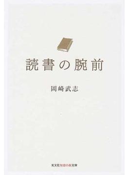 読書の腕前(知恵の森文庫)