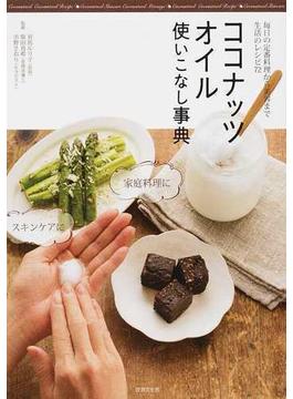 ココナッツオイル使いこなし事典 毎日の定番料理から美容まで生活のレシピ72