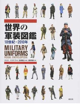世界の軍装図鑑 18世紀−2010年
