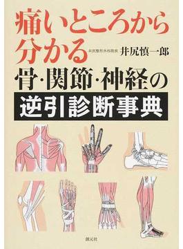 痛いところから分かる骨・関節・神経の逆引診断事典