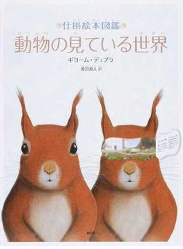 動物の見ている世界 仕掛絵本図鑑