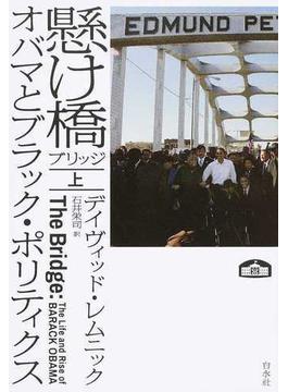 懸け橋 オバマとブラック・ポリティクス 上