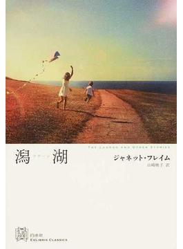 潟湖(エクス・リブリス・クラシックス)