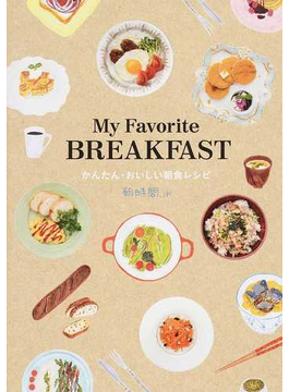 My Favorite BREAKFAST かんたん・おいしい朝食レシピ