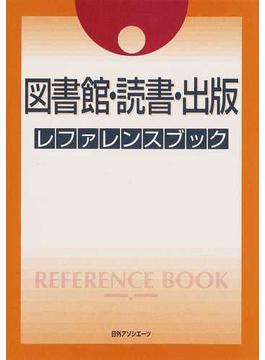 図書館・読書・出版レファレンスブック