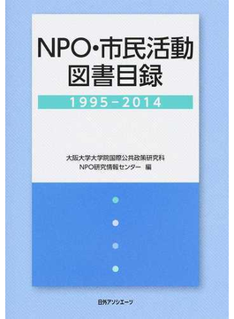 NPO・市民活動図書目録 1995−2014