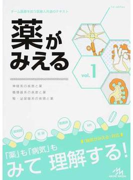 薬がみえる vol.1 神経系の疾患と薬 循環器系の疾患と薬 腎・泌尿器系の疾患と薬