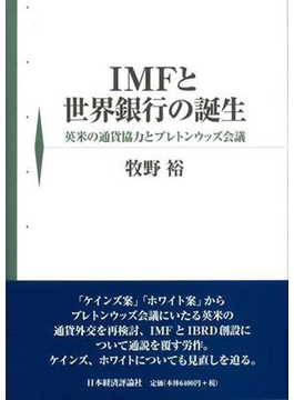 IMFと世界銀行の誕生 英米の通貨協力とブレトンウッズ会議