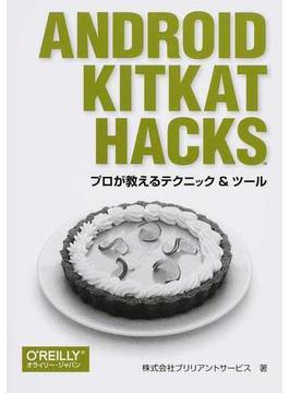 Android KitKat Hacks プロが教えるテクニック&ツール