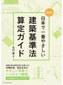 日本で一番やさしい建築基準法算定ガイド 改訂版