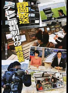 静岡放送テレビ番組制作の舞台裏