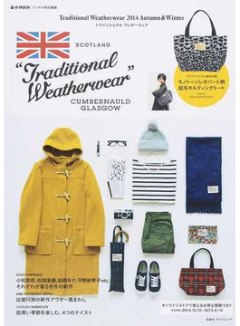 Traditional Weatherwear 2014Autumn & Winter(宝島社ブランドムック)