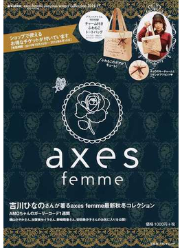 axes femme 2014−15autumn/winter collection(宝島社ブランドムック)