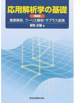 応用解析学の基礎 複素解析,フーリエ解析・ラプラス変換 新装版