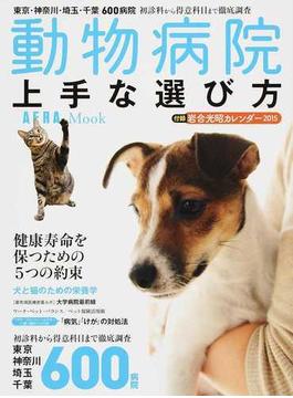 動物病院上手な選び方 東京・神奈川・埼玉・千葉600病院