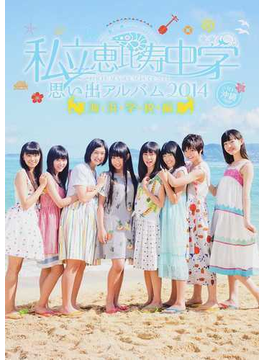 私立恵比寿中学思い出アルバム 2014 海浜学校編(TOKYO NEWS MOOK)