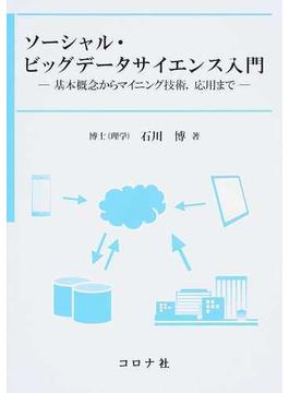 ソーシャル・ビッグデータサイエンス入門 基本概念からマイニング技術,応用まで