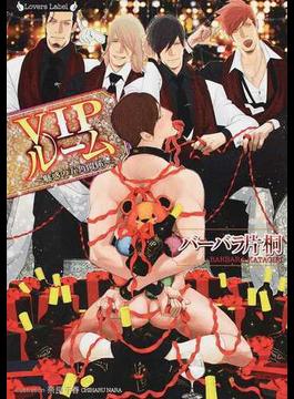 VIPルーム 魅惑の五角関係(ラヴァーズ文庫)