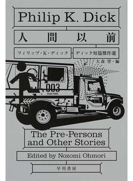人間以前(ハヤカワ文庫 SF)