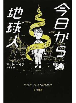 今日から地球人(ハヤカワ・ミステリ文庫)
