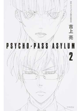 PSYCHO−PASS ASYLUM 2(ハヤカワ文庫 JA)