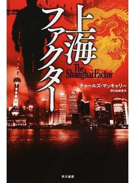 上海ファクター(ハヤカワ文庫 NV)