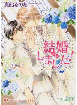結婚しました!(白泉社花丸文庫)