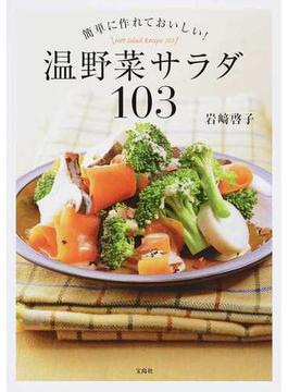 温野菜サラダ103 簡単に作れておいしい!