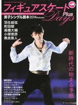 フィギュアスケートDays Plus 2014Autumn男子シングル読本