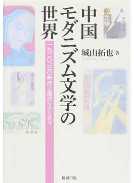 中国モダニズム文学の世界 一九二〇、三〇年代上海のリアリティ