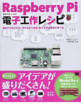 Raspberry Pi電子工作レシピ 初めてでも大丈夫!作りながら電気・電子工作の基礎が学べる